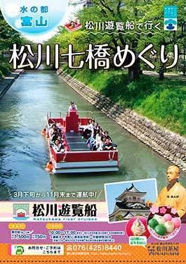 2016松川遊覧船ガイドブック|富山観光の定番・松川遊覧船(富山観光遊覧船)
