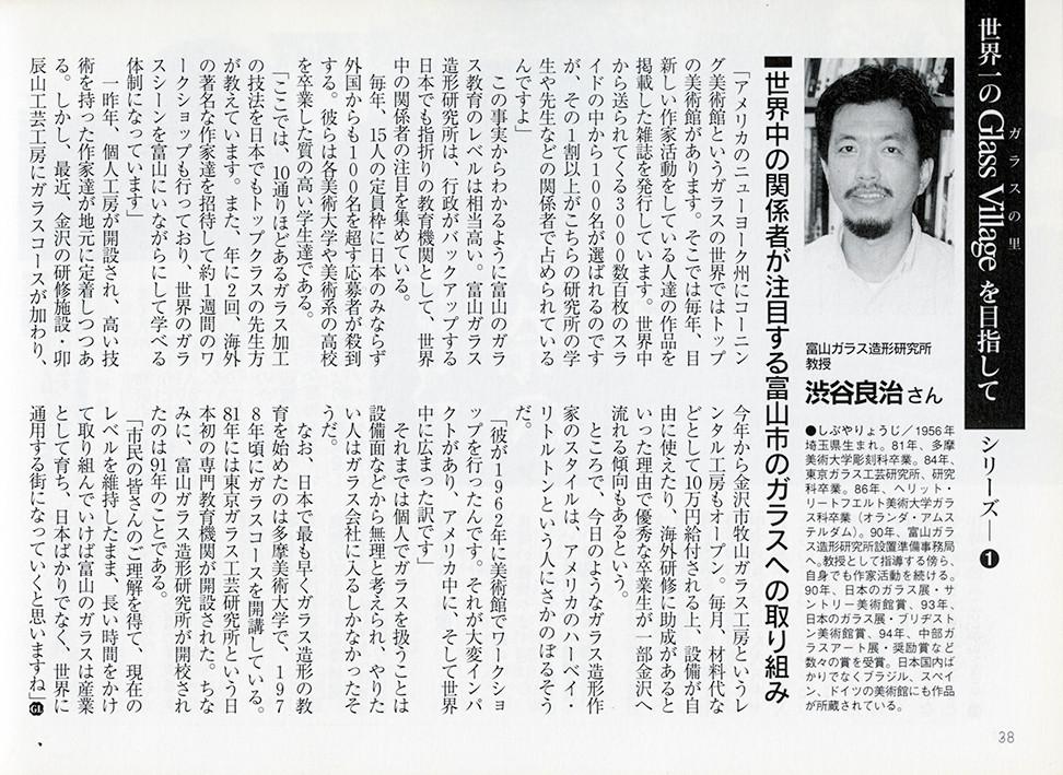 GL-Glass-1_1999-11-shibuyasan