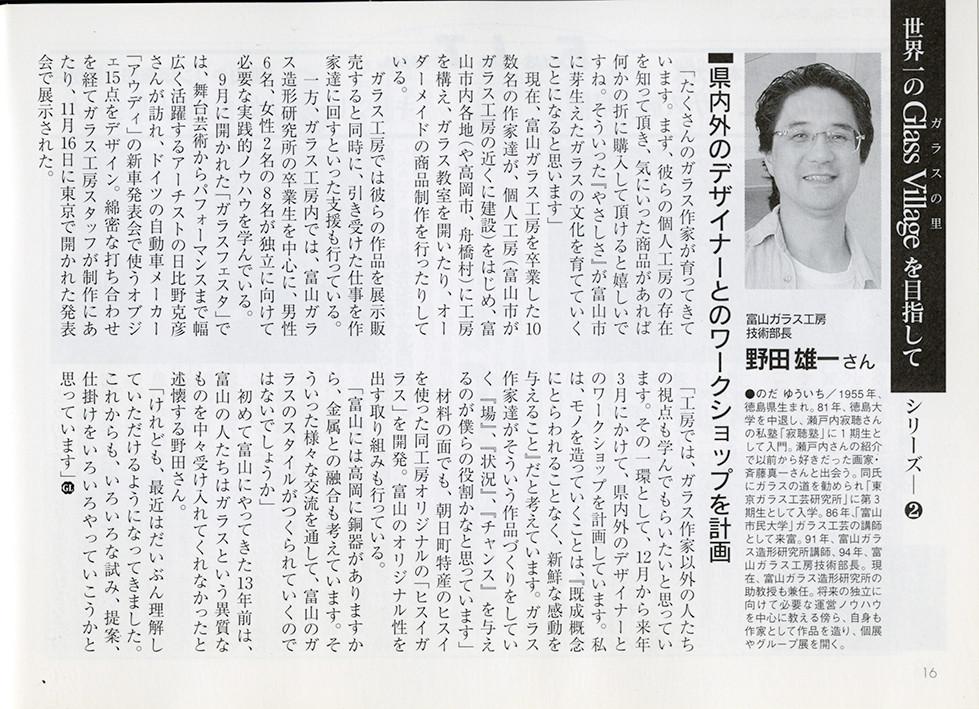 GL-Glass-2_1999-12-nodasan