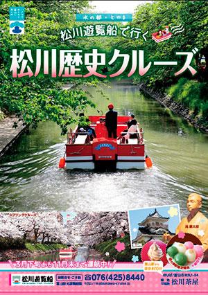 松川遊覧船ガイドブック2018