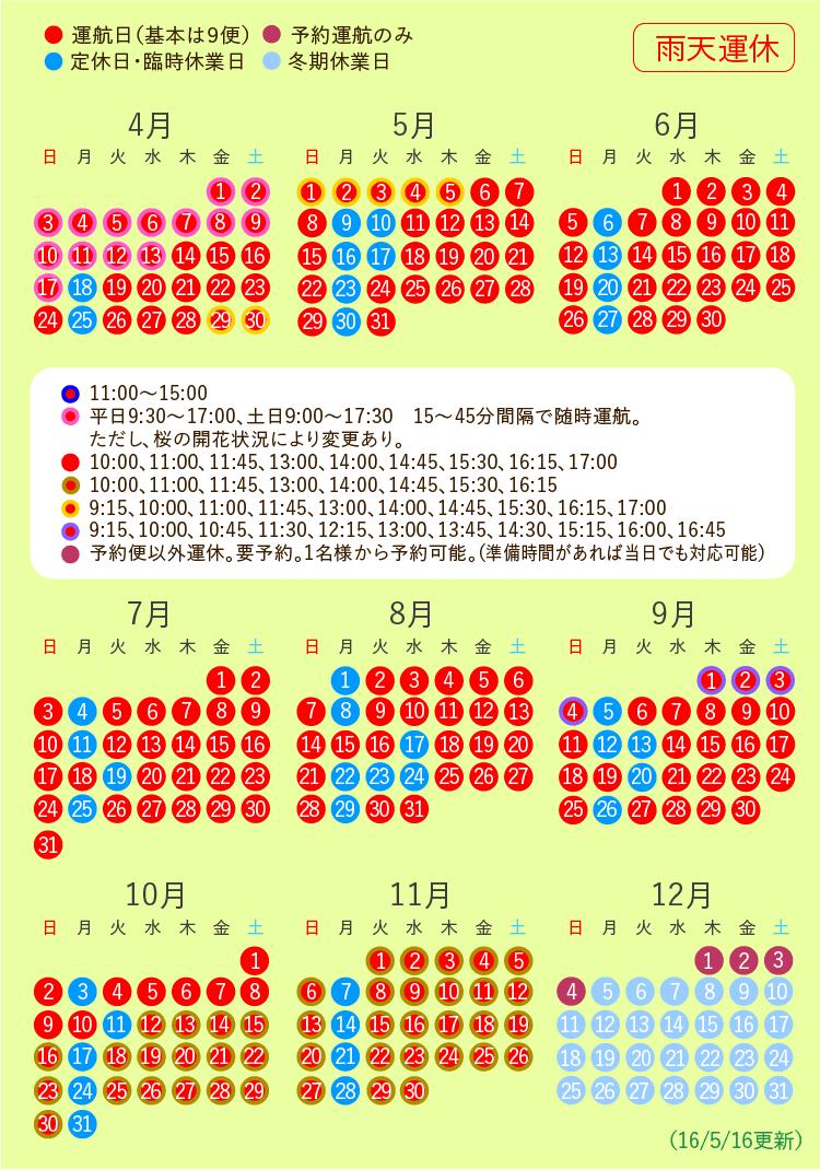 cal-20160516