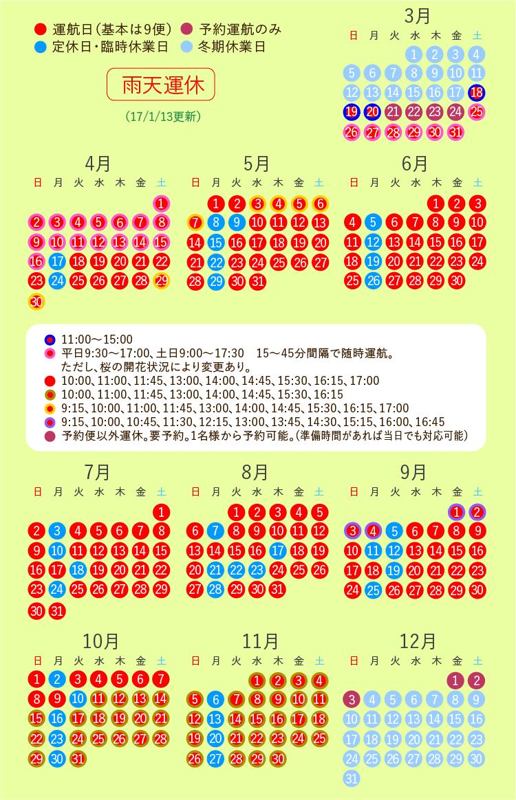 富山観光遊覧船(松川遊覧船)運航カレンダー2017