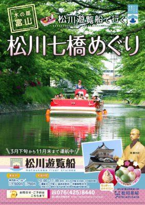 松川遊覧船ガイドブック2017年版