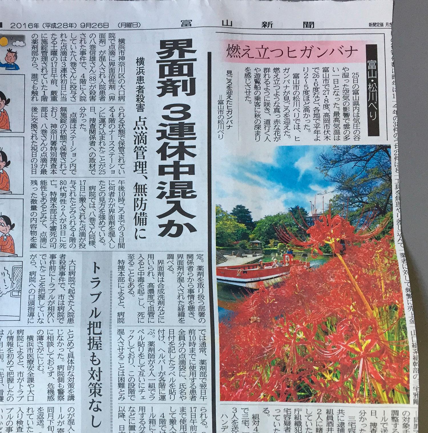 欄 富山 テレビ