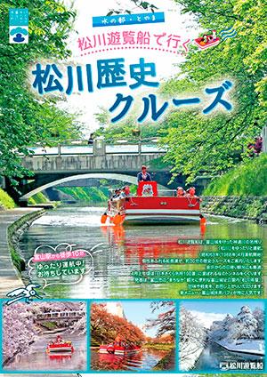 松川遊覧船ガイドブック2019
