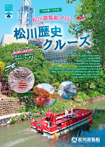 松川遊覧船ガイドブック2020