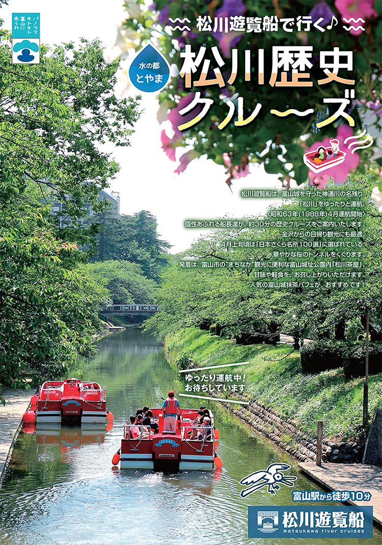 松川遊覧船ガイドブック2021