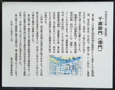 chitose-gomon-kaisetsu