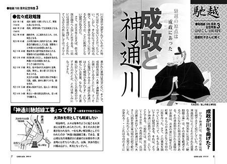 hasekoshi_3_top
