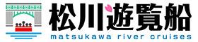 松川遊覧船|富山まちなか水上観光クルーズ