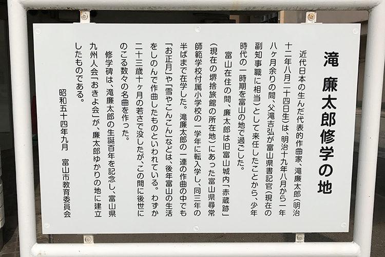 滝廉太郎修学の地(案内板)